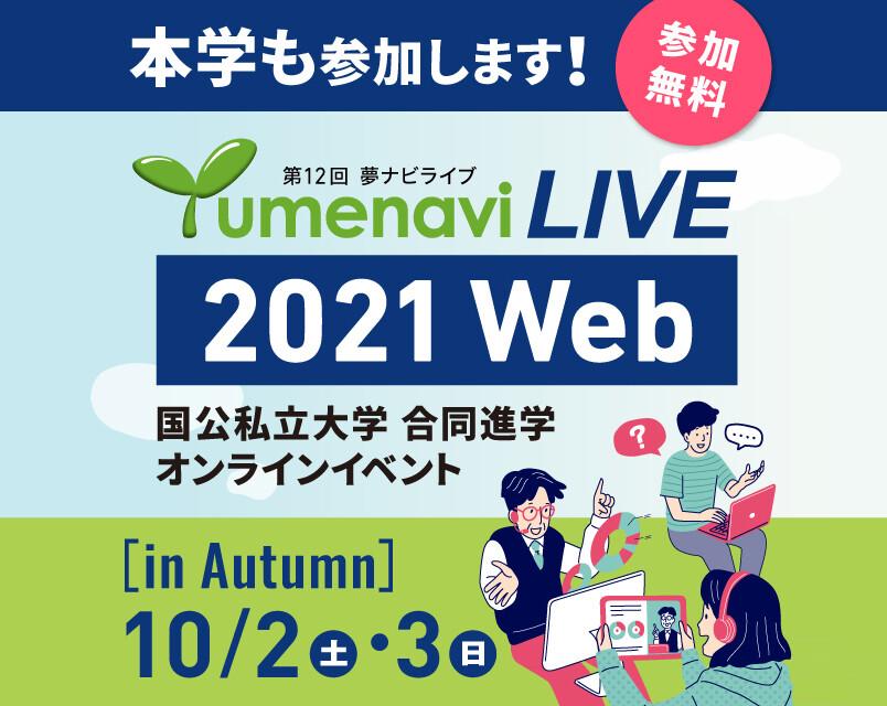 yumenavi20211002_top.jpg